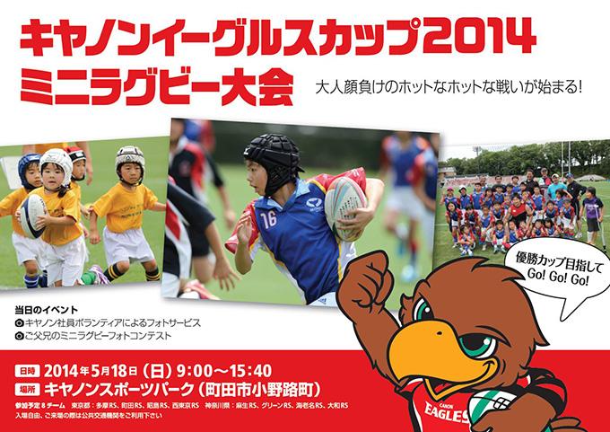 お知らせ2014年5月13日 | 少年・少女ラグビー大会開催のお知らせ最新情報キヤノンイーグルス 公式サイト